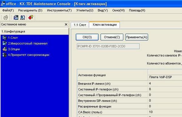 MPR-ID АТС KX-TDE100